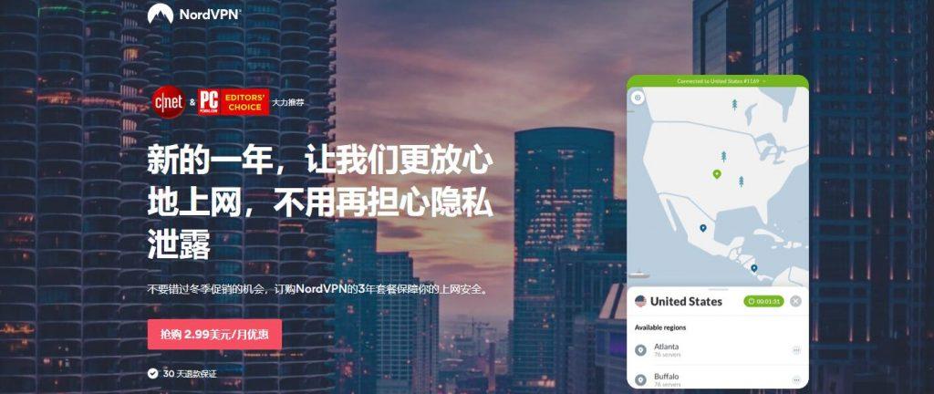 2020年日本的5个最佳VPN