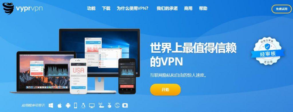 2020年最好的国外游戏VPN